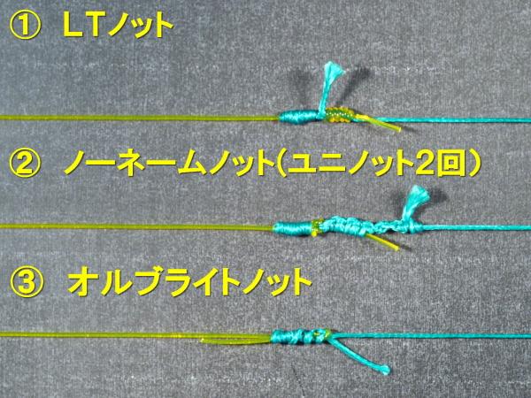 LTノット / ノーネームノット / オルブライトノット